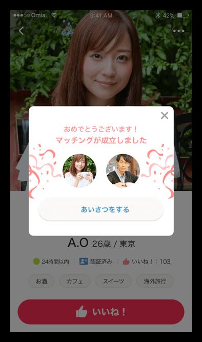 Omiai(オミアイ) マッチング時のイメージ