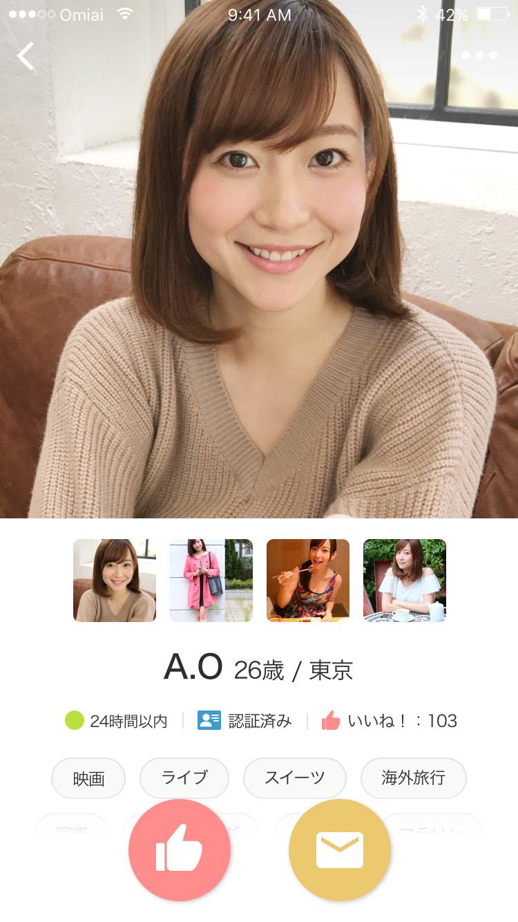 Omiai(オミアイ) 女性 登録会員のイメージ