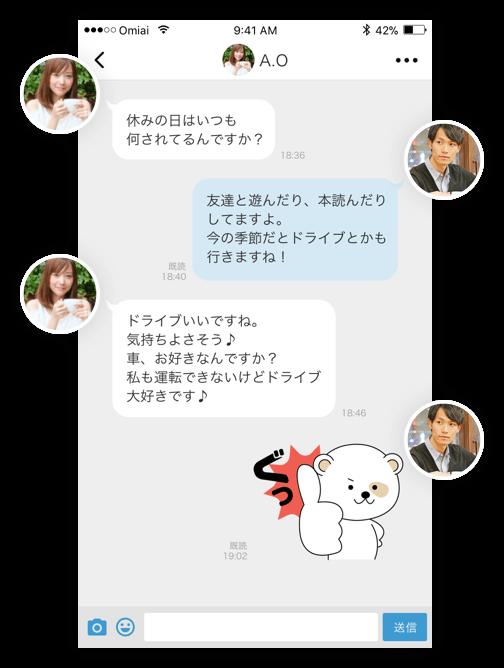 Omiai(オミアイ) メッセージ交換イメージ