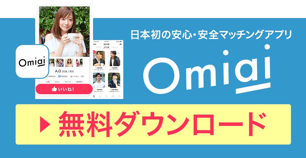 【Omiai -オミアイ-】