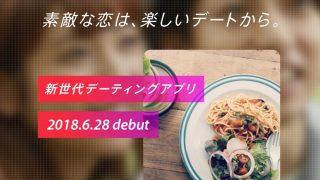 デーティングアプリ『QooN』の公式サイトイメージです。