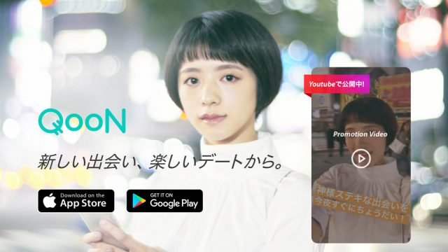 【QooN モデル】QooNの広告モデルの女性は誰?気になったのでQooN(クーン)のモデルさんを調査!
