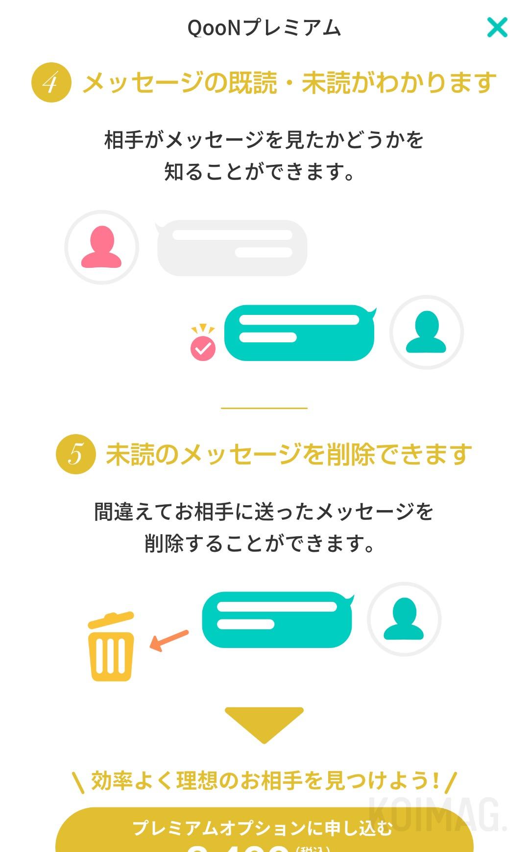 デーティングアプリ『QooN』の「QooNプレミアム」5つの機能。