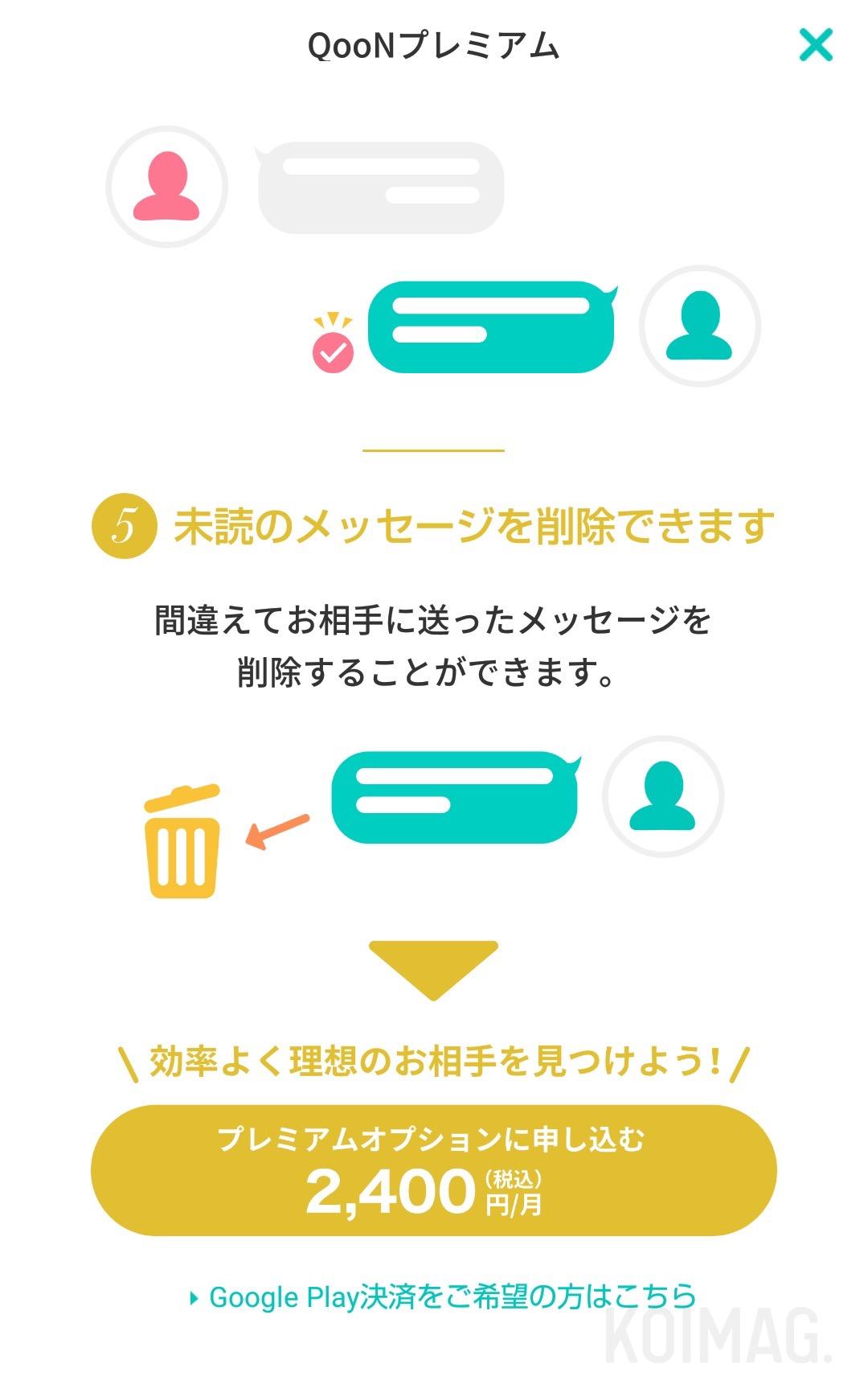 デーティングアプリ『QooN』のプレミアムモード料金、クレジットカード決済の場合は月額2,400円(税込)