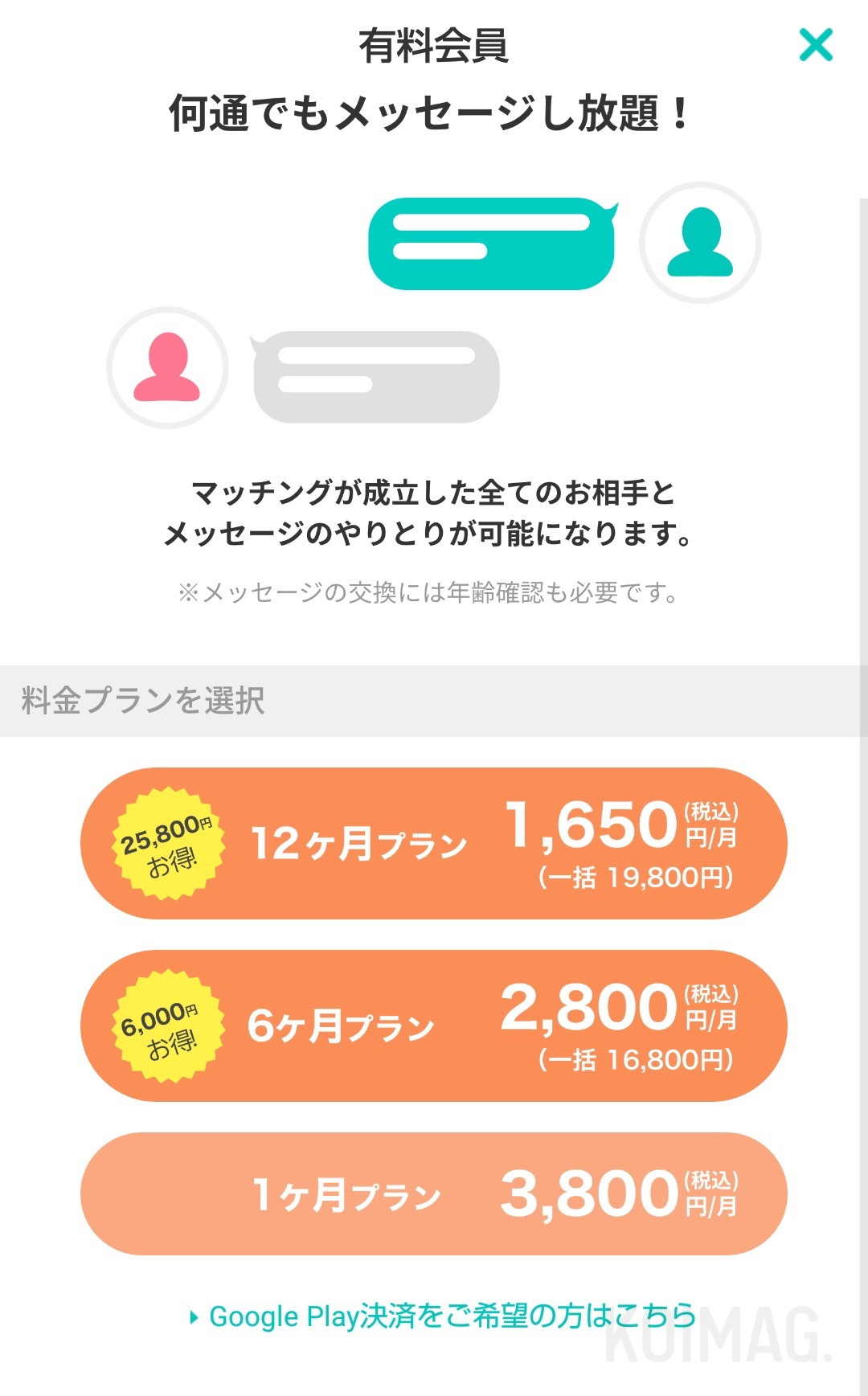 デーティングアプリ『QooN』の有料会員料金は、クレジットカード決済の場合、月額1,650円(税込)〜。1ヶ月プランなら、月額3,800円(税込)。