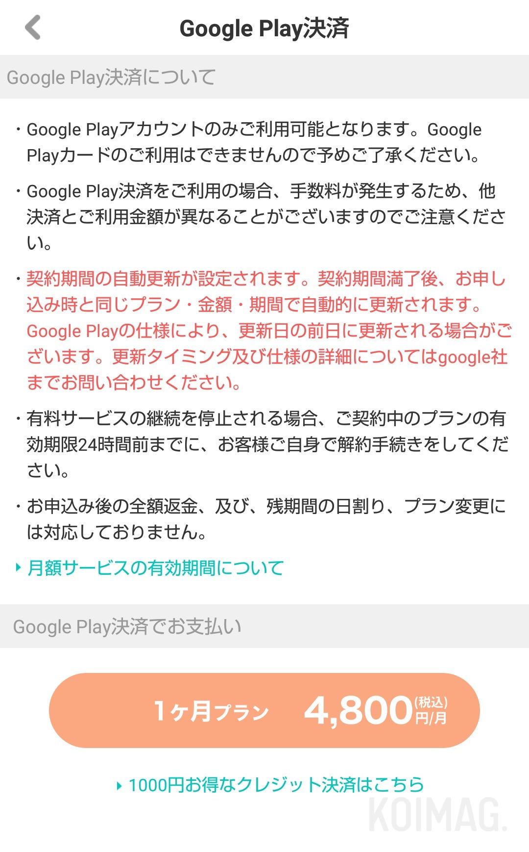 デーティングアプリ『QooN』の有料会員料金は、Google Play決済なら、1ヶ月プラン 月額4,800円(税込)。