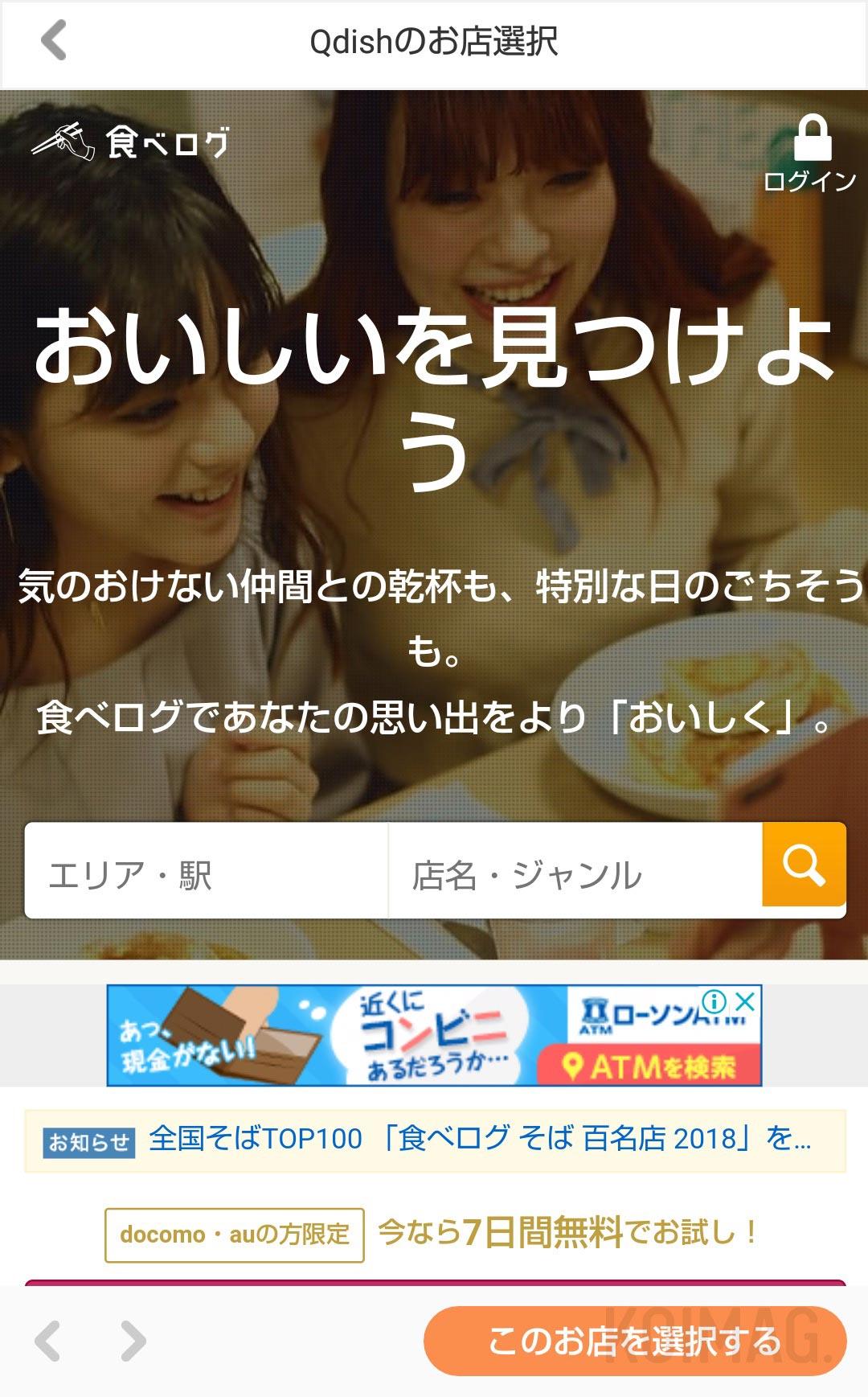 QooNのマイページから、食べログの画面へ移動して、Qdishのお店を登録します。