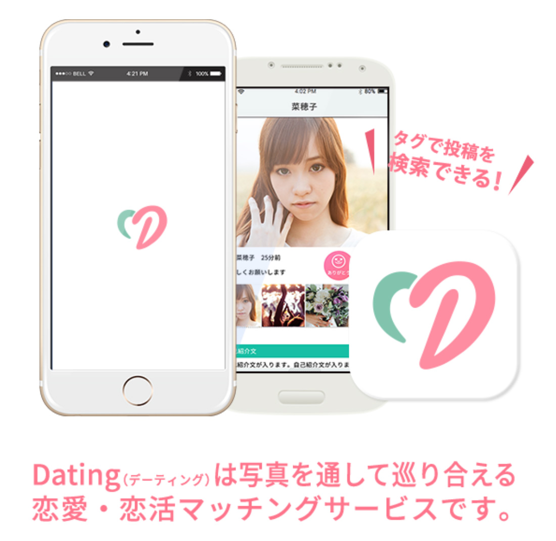 【Dating】デーティングアプリ『Dating(デーティング)の評価(レビュー)と口コミ・評判まとめ。料金や特徴もじっくり解説!