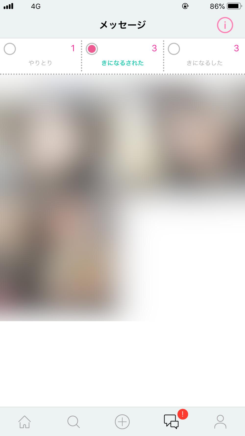 【Dating】デーティングアプリ『Dating(デーティング)のメッセージ画面のイメージ