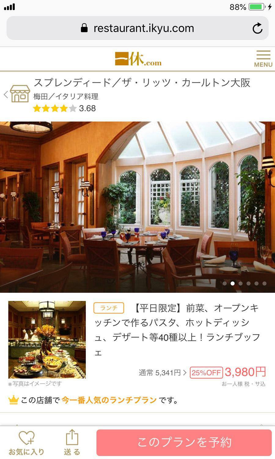 【初デート・勝負デートのお店選び】男性限定!一休レストラン予約を使えば、お得に食事しながら女性にドヤ顔!
