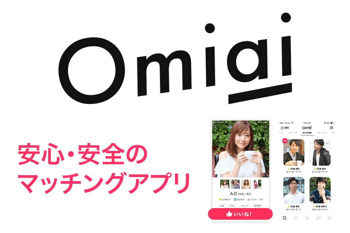 Omiai(オミアイ)アプリ バナー