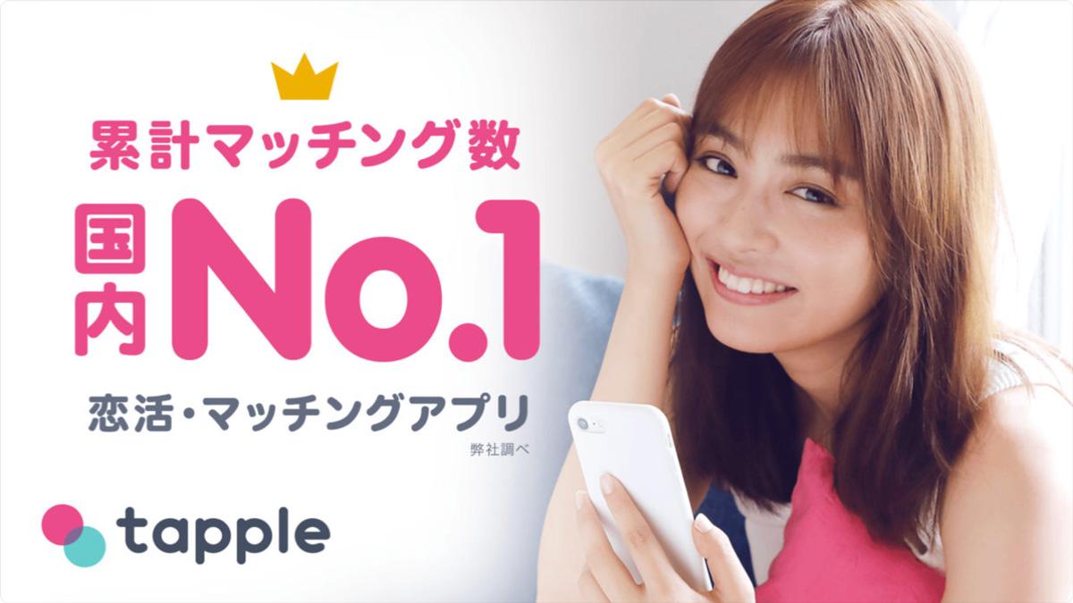 tapple(タップル誕生)アプリ バナー