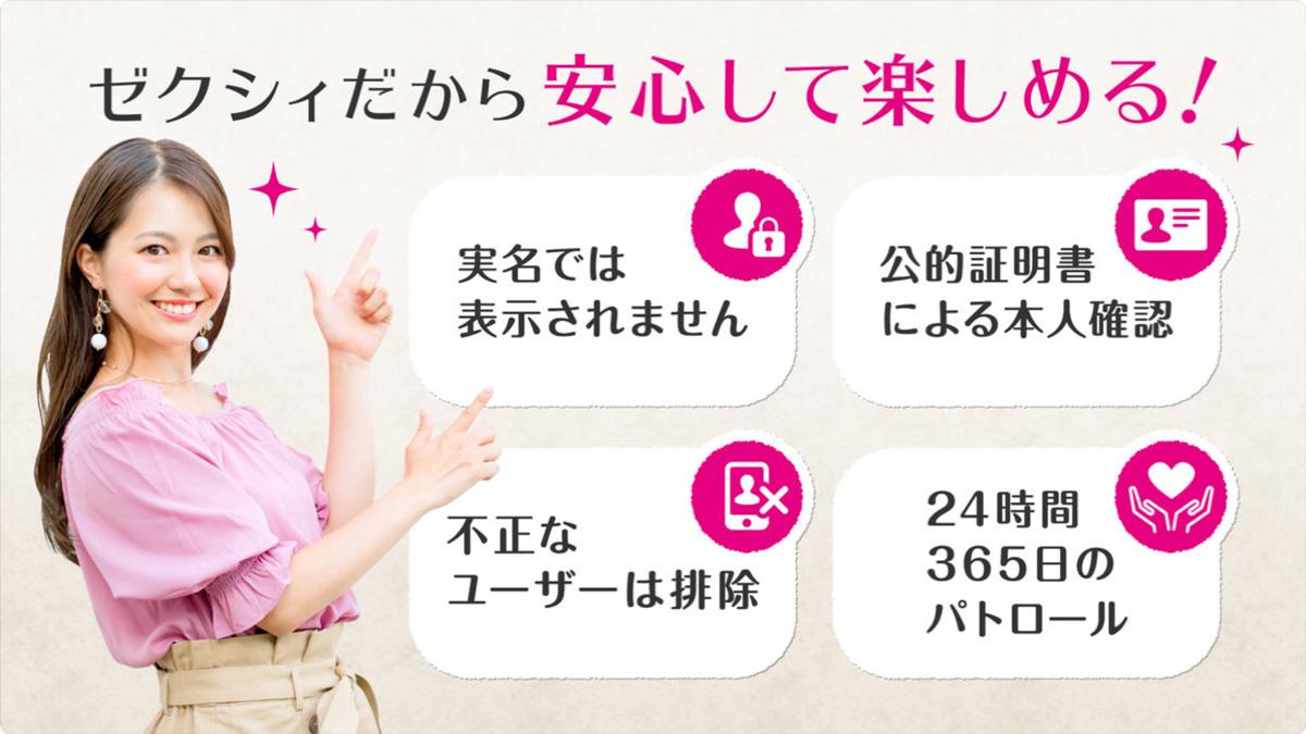 ゼクシィ恋結び アプリ バナー