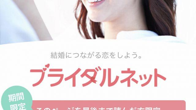 ブライダルネットが期間限定クーポン配布中!6ヶ月プランが2,500円OFF 割引になるクーポン。