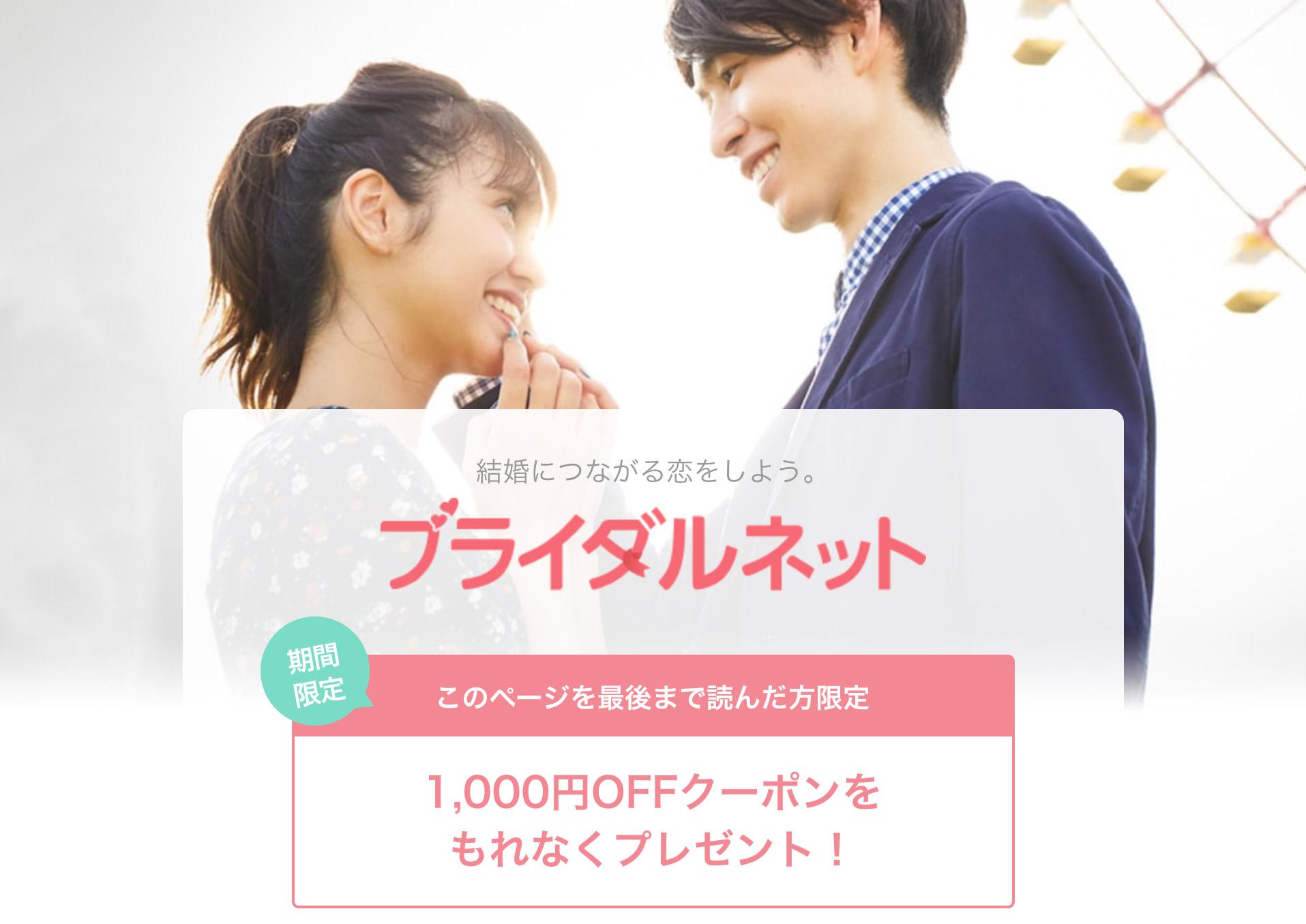 ブライダルネットが期間限定クーポン配布中!3ヶ月プランが1,000円OFF 割引になるクーポン。