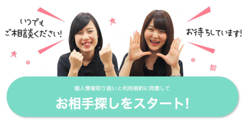 「お相手探しをスタート!」ブライダルネットが期間限定クーポン配布中!最大3,000円OFF 割引になるクーポン。
