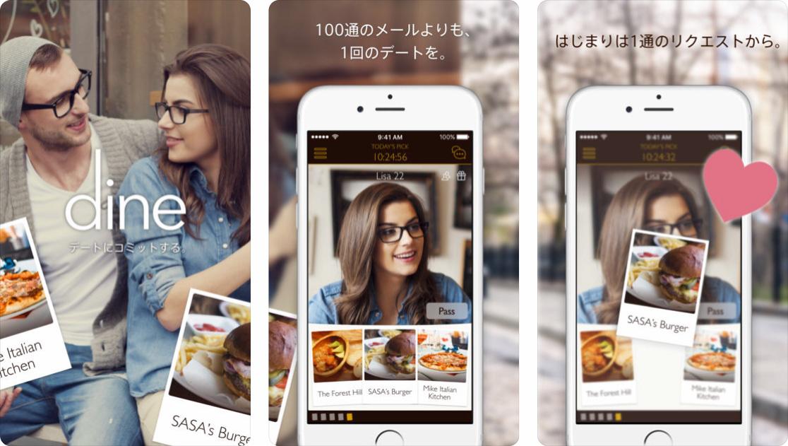 「デートにコミットする」デーティングアプリ『Dine(ダイン)』