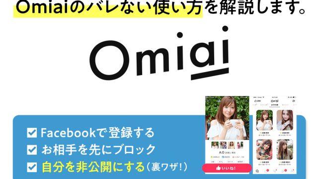 Omiai(オミアイ)のバレない使い方を解説。