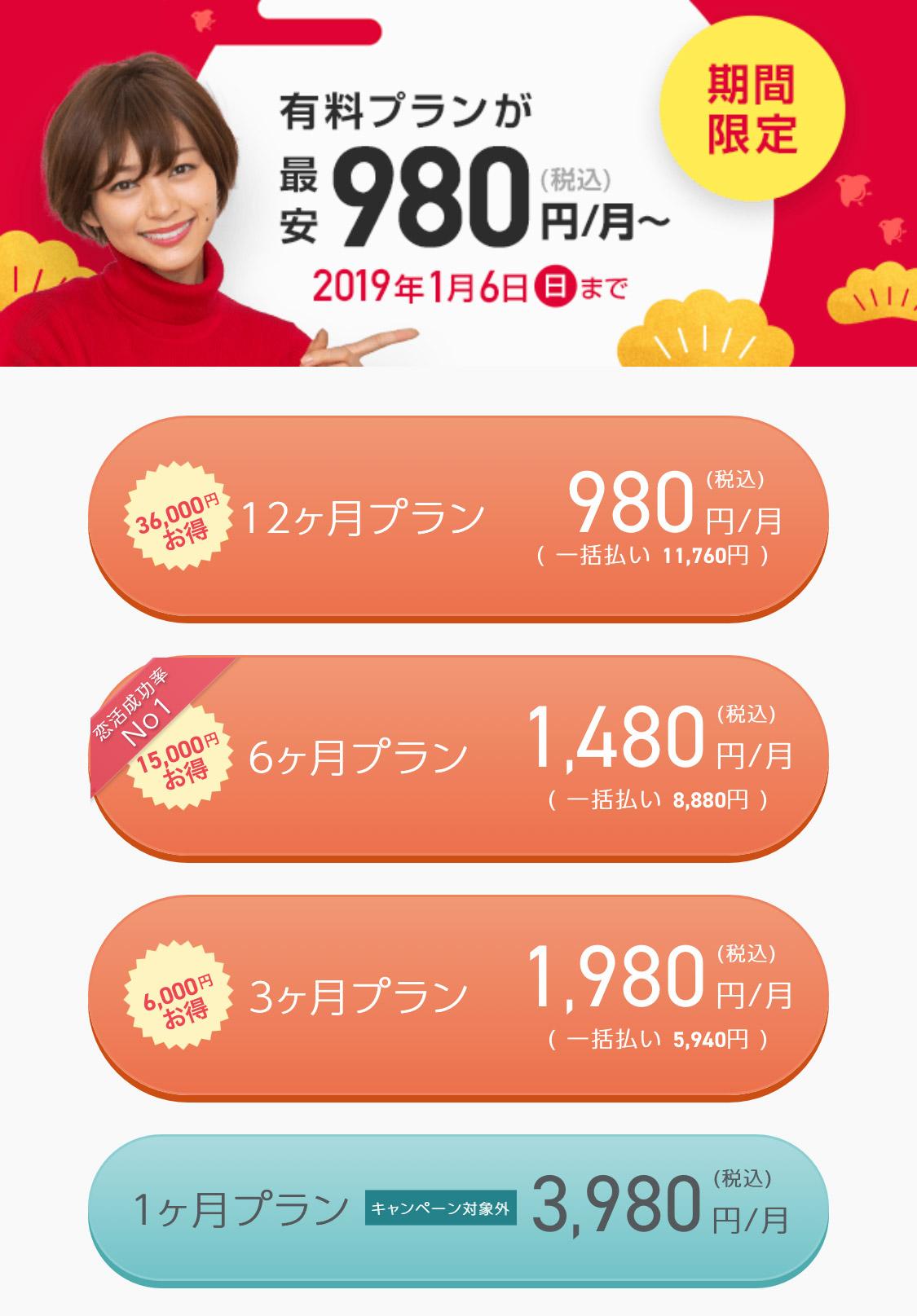 【Pairs】ペアーズがお得に使える割引クーポンはある?1/6日迄の期間限定で月額980円!