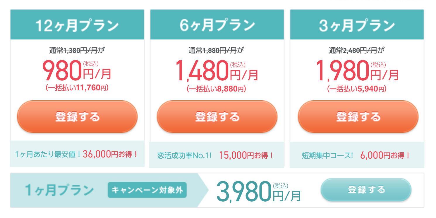 Pairs ペアーズ 2019年夏の期間限定割引セールキャンペーン!最安月額980円(12ヶ月プラン時)のチャンス!