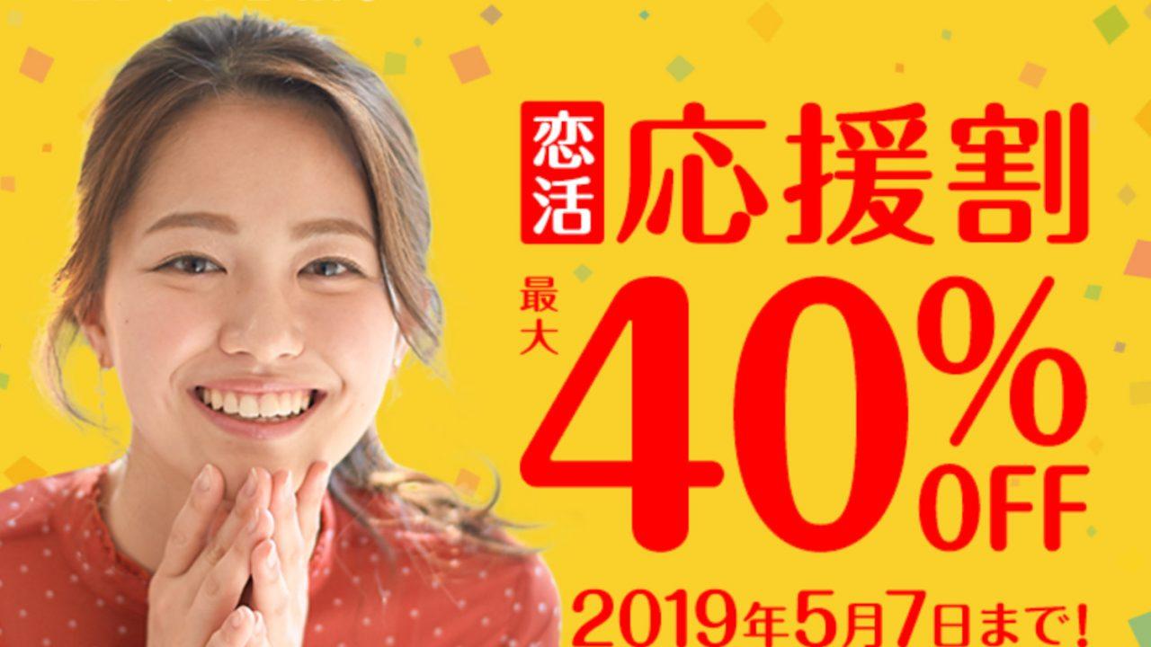 ゼクシィ恋結び 最大40%OFF 割引キャンペーン開催中!