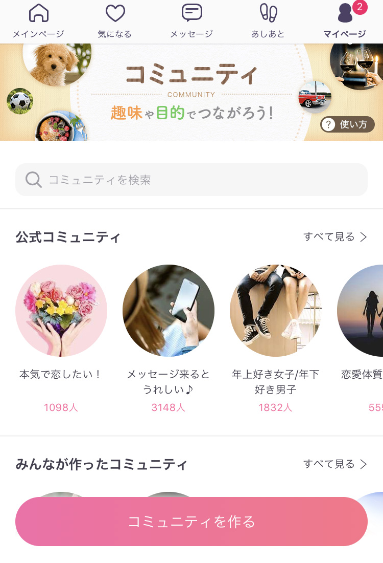 aocca(アオッカ) コミュニティ画面イメージ