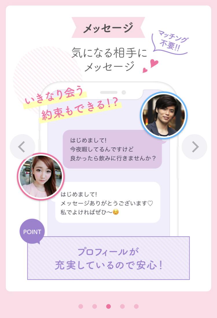 aocca 男性メッセージ画面イメージ