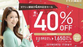 ゼクシィ縁結び 4周年記念 40%OFFセール開催!