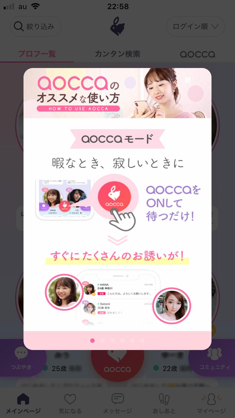 aocca(アオッカ)の始め方・登録方法・Web版ログイン方法を解説!