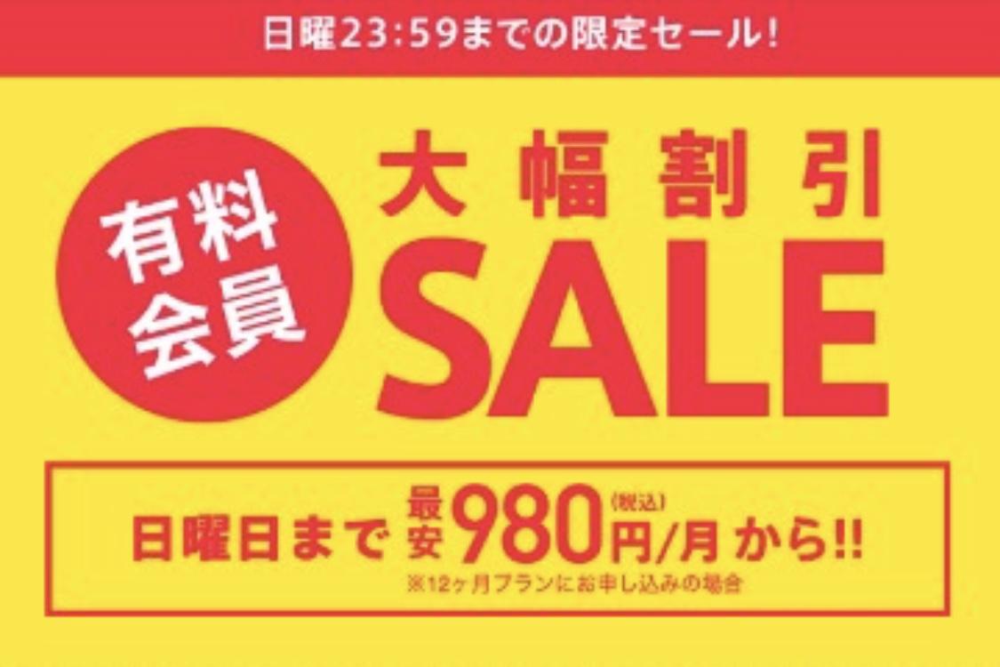 Pairs ペアーズ 週末限定セールキャンペーン!最安月額980円(12ヶ月プラン時)のチャンス!