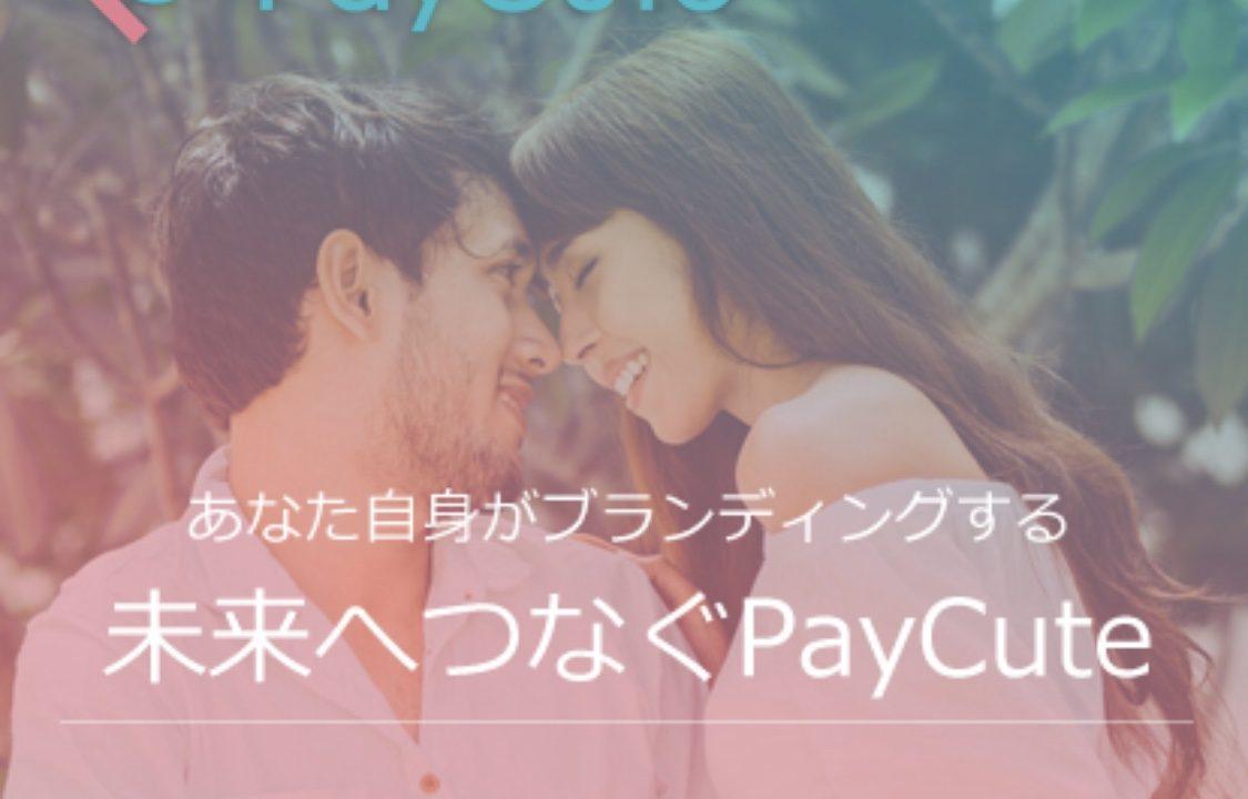 PayCute(ペイキュート)の男性料金・女性料金・割引キャンペーンやクーポンコード、セール情報を徹底解説。