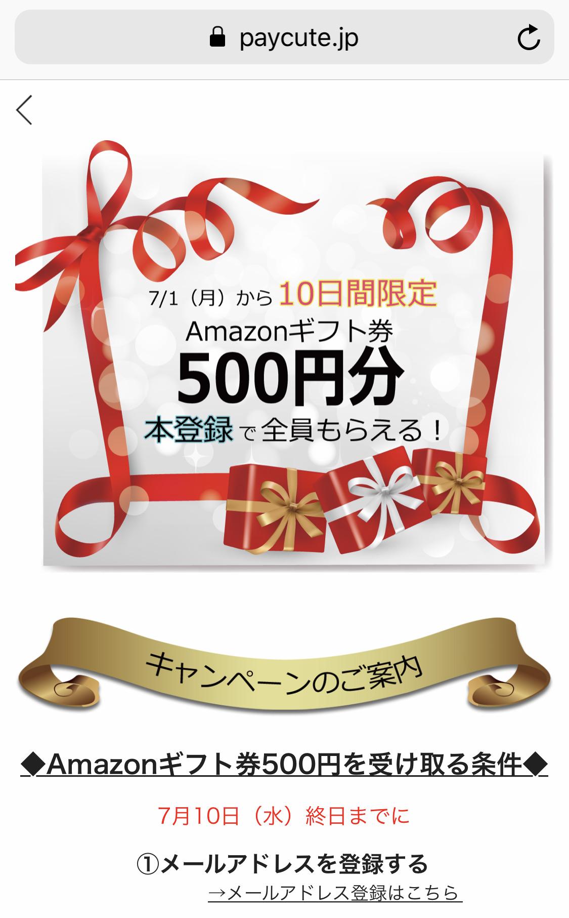 女性限定 Amazonギフト券 500円分プレゼントキャンペーン(セールクーポン・チケット)