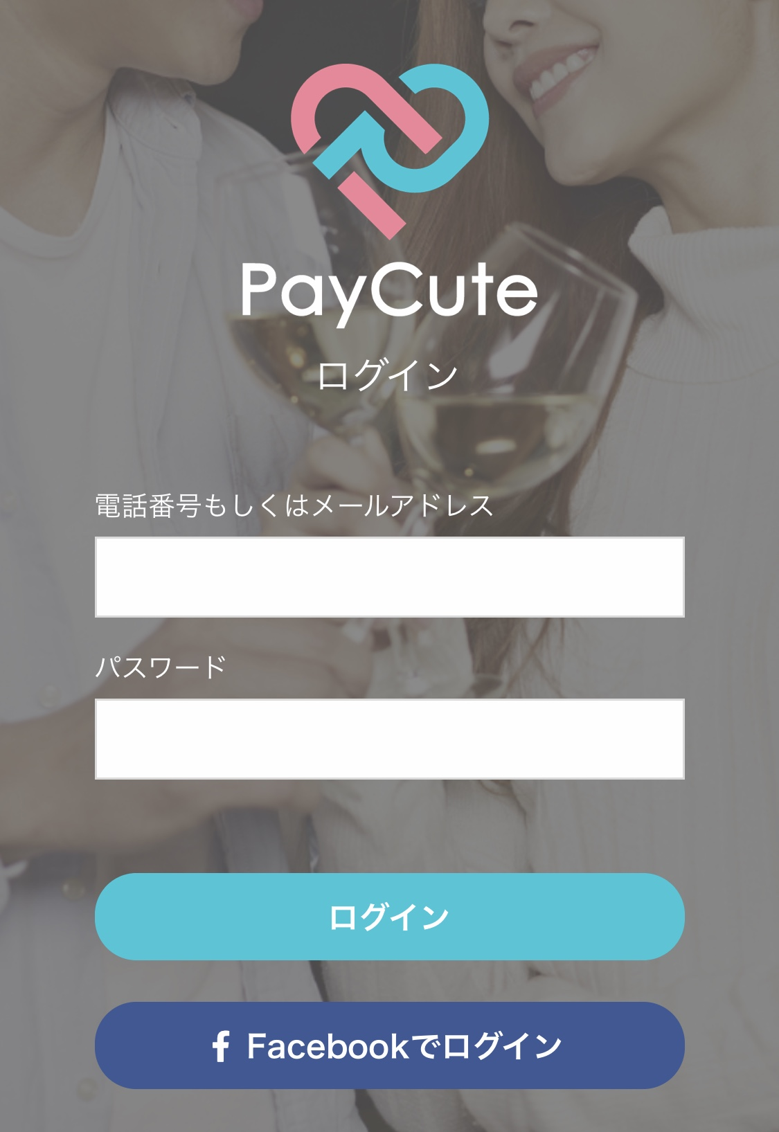 PayCute(ペイキュート) ログイン画面