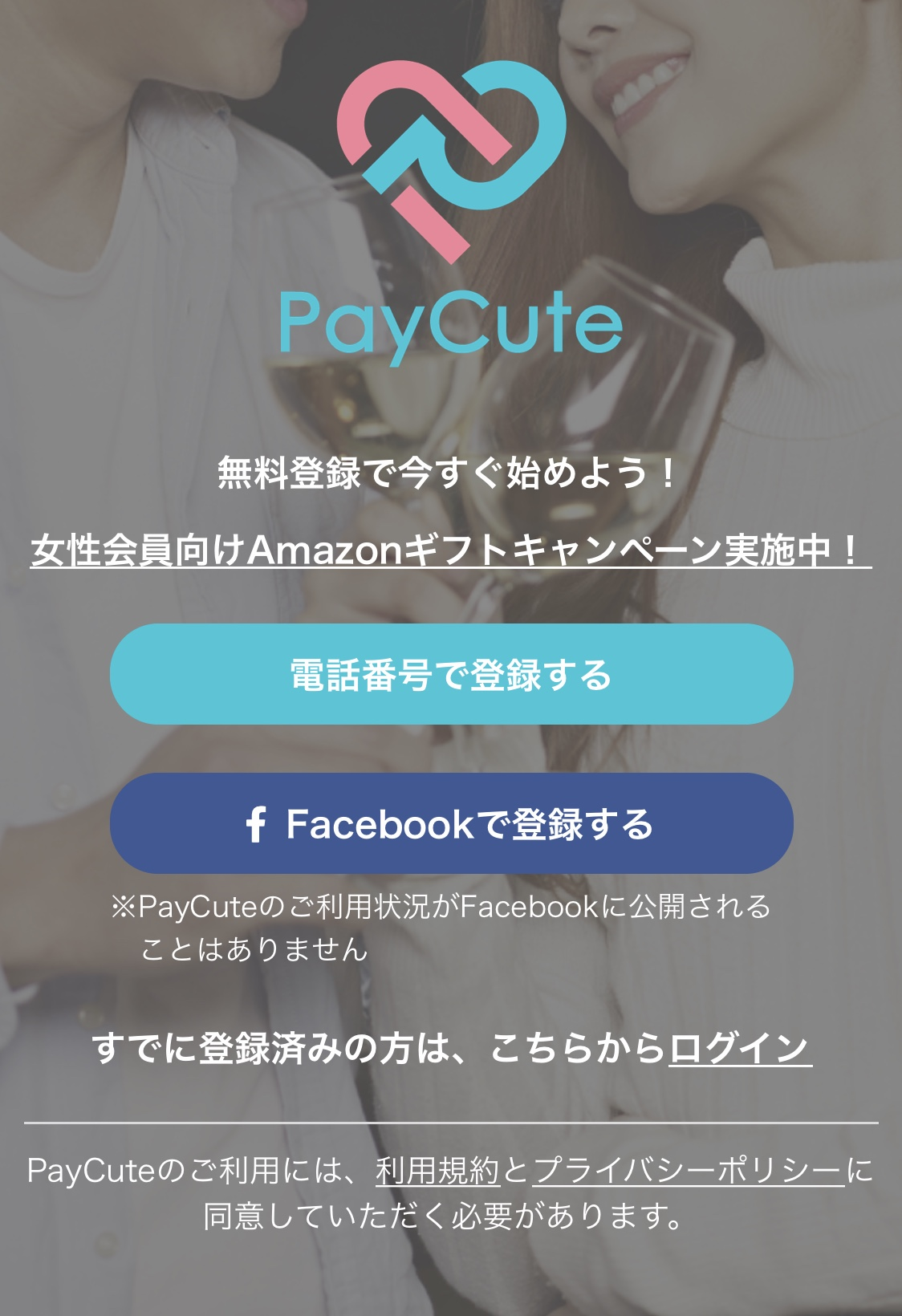 PayCute(ペイキュート) 新規会員登録画面